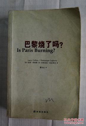 巴黎烧了吗?