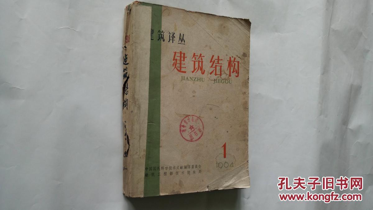建筑译丛 建筑结构1964年1——12期合订本(全年合订本,含创刊号)