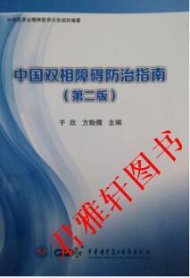 正版-中国双相障碍防治指南(第二版) 现货