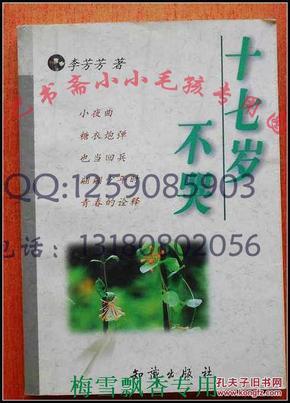 十七岁不哭-电视文学本 李芳芳  94年绝版保原版正版WM