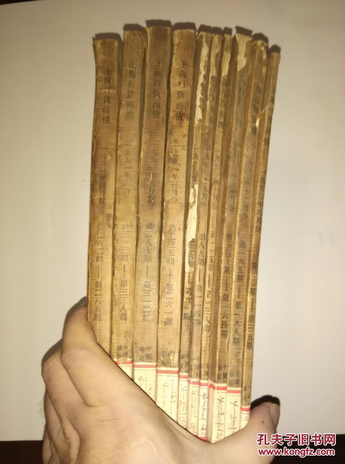 建国初(1950-1951年)上海百货史料:《上海百货商情》——研究上海经济、社会生活、物价的重要史料——10个月254期
