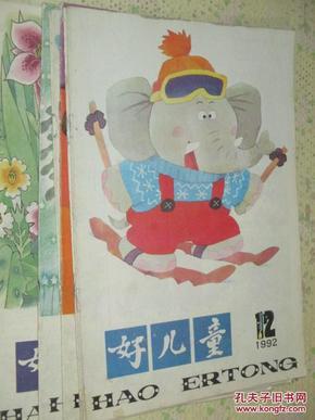 好儿童   1981-1992年共24本合售   详见描述