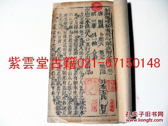 明刻本;雪心赋直解(6)#1196