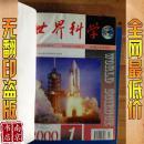 世界科学  2000 1-12