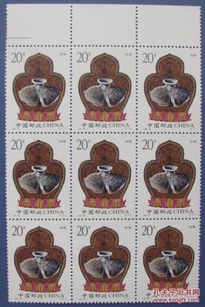 1995-16,陶罐9方连--全新邮票方连甩卖--实拍--包真
