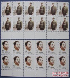 1996-24,叶挺带边12方连--全新邮票全套四方连甩卖--实拍--包真