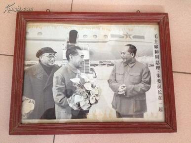 文革絲織畫  毛主席和周總理、朱委員長在一起  中國杭州織錦廠  27X40cm   1幅