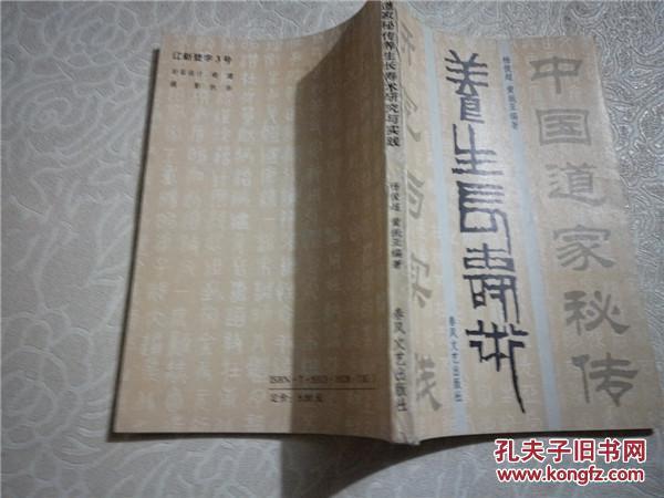 中国道家秘传养生长寿术研究与实践
