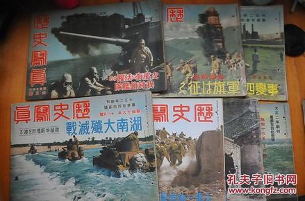 《歴史寫真》昭和16年(1941)1至12全 日本全面侵略中國各地、湖南作戰、汪精衛來朝、世界大戰等內容,附贈專用硬封皮