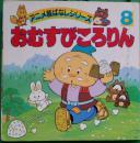 追饭团,日文原版,平田昭吾90系列