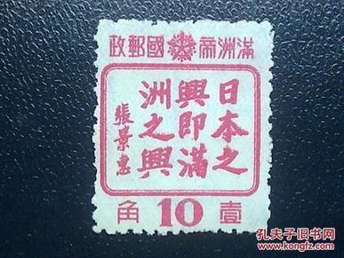满州国书法邮票面值1角一枚。