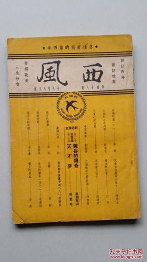 孔网唯一!首次刊登张爱玲处女作《我的天才梦》的西风第四十八期