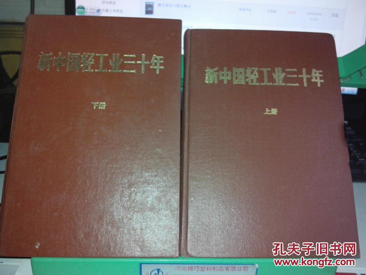 新中国轻工业三十年(下册)