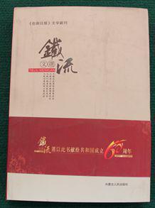 铁流文选--国庆60周年包钢日报文学副刊