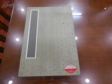 《九十年代红星牌大册页》第一开有折痕,共计12开24面,开本41/38公分