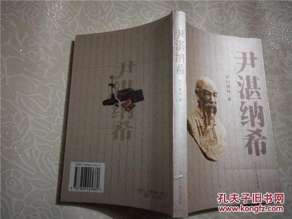 尹湛纳希  签赠本