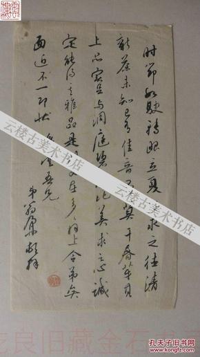 ◆◆印迷林乾良旧藏名家信札--白蕉学生翁鼐(翁史焵)(宁波) 花笺纸   上款:钱逸云