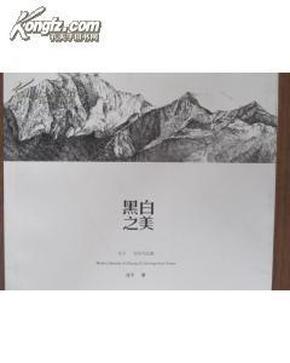 黑白之美-莊子寫生作品集簽名本