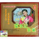 江西赣南客家采茶戏:《卖水记》(原装正版VCD,五碟装)