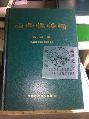 山西植物志第四卷/刘天慰,岳建英+/