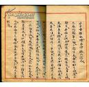 《明心见性十步功秘诀》(民国佚名手抄本)