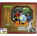 江西赣南客家采茶戏:《薛仁贵》(上部)(原装正版VCD,四碟装)