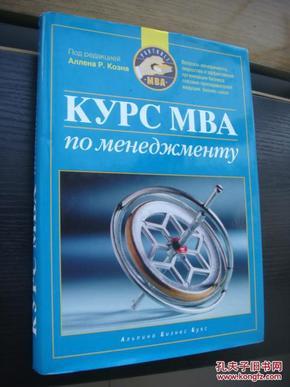 KУPC MBA no мeнeджмeнтy(俄文版-The portable MBA in Management)布面精装带书衣近全新