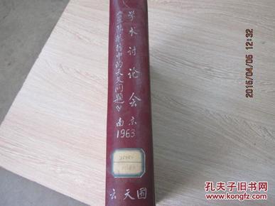 (JYR)学术讨论会《星际航行中的天文问题》1963年