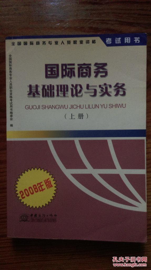 国际商务基础理论与实务(上)