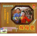 客家山歌精品:赣南客家民间小调 报母恩 (VCD)