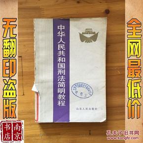 中华人民共和国刑法简明教程