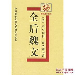 全后魏文——中国最古老最完整的文学总集 9787100029407 (清)严可均 辑,金欣欣 等审订 商务印书馆