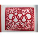 纸上奥运(北京奥运会国家礼品)
