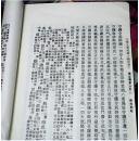 大乘大集地藏十轮经卷一之十~一册10卷全(影印本)·