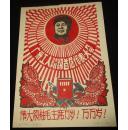 宣传画稿《伟大领袖毛主席万岁!万万岁!》1968年作