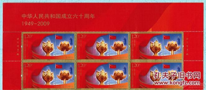 2009-25,中华人民共和国成立60周年,方连,全品--全新全套邮票甩卖--实拍--保真