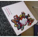 动物童画集(禽鸟鱼虫篇)