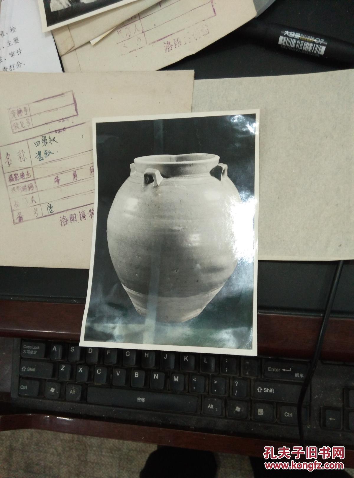 (唐代)四鼻瓷罐(还有底片)