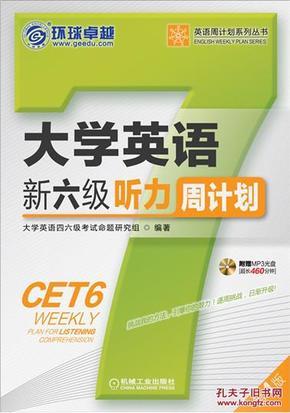 大学英语新六级听力周计划 第4版