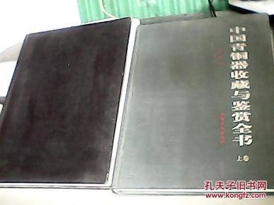 中国青铜器收藏与鉴赏全书