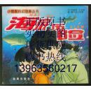 海底历险(小酷妮科幻故事丛书)