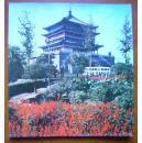 中国旅行:西安
