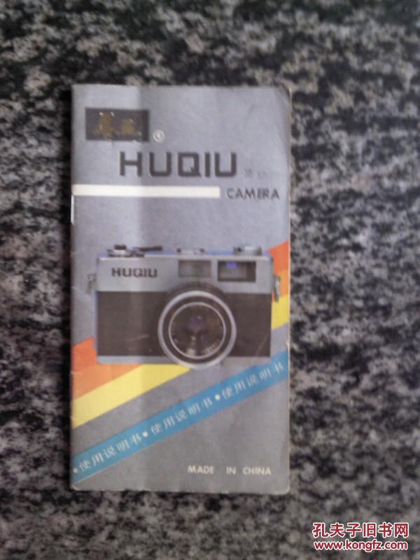 说明书.虎丘351.352型相机说明书