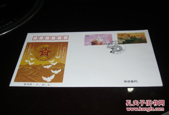 中国人民解放军建军七十周年纪念邮票 首日封一套五枚400分