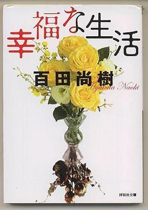 日文原版 幸福な生活  64开本  杰作集 包邮局挂号印刷品 小说 日语 幸福的生活 祥伝社