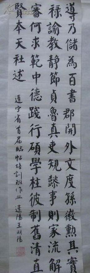 王明阳书法【136厘米x34厘米】