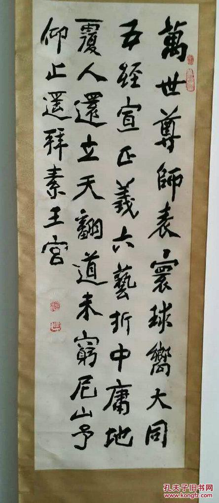 """沈延毅""""书法《自做诗一首》5平尺,辽宁书法家协会主席"""