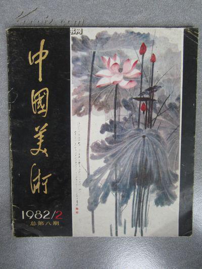 中国美术(总第8期 张大千专辑)