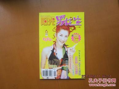 阳光男女生 20021月上半月· +1248/0