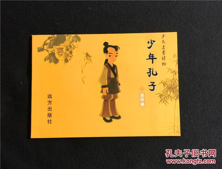 传统文化书籍 全新正版《少年孔子》连环画 孔子图书 曲阜留念